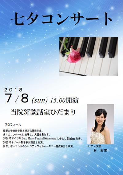 2018年7月8日(日)はピアノ奏者 林 彩奈による「七夕コンサート」を開催します