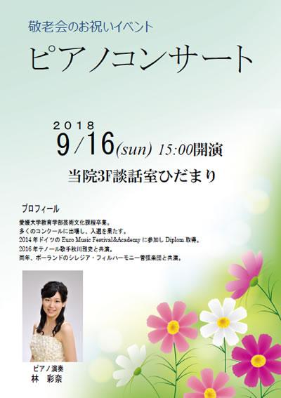 2018年9月6日(日)はピアノ奏者 林 彩奈によるピアノコンサートを開催します