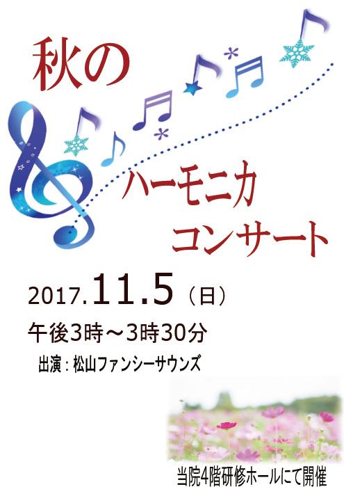 harmonica171105